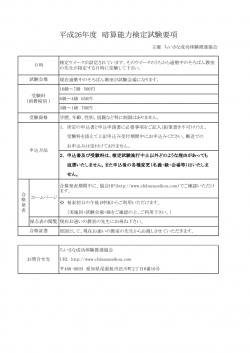 暗算能力検定要項 ページ1