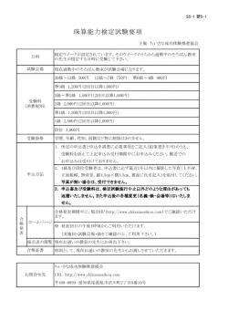 珠算能力検定要項 ページ1